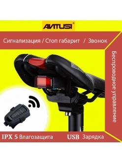 """Вело-сигнализация / габарит / сигнал ТМ """"ANTUSI"""" Cicada A6 3-в-1 (COB-диоды, USB, б/п пульт Д/У, 120 Дб)"""