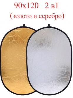 Фото отражатель, рефлектор, лайт-диск овальный 2в1